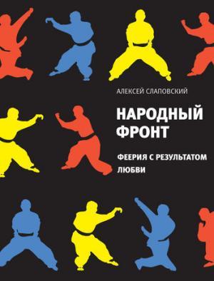 Народный фронт. Феерия с результатом любви