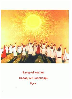 Народный календарь Руси (июль - август) (СИ)