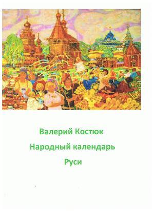 Народный календарь Руси, май - июнь (СИ)