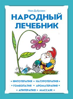 Народный лечебник