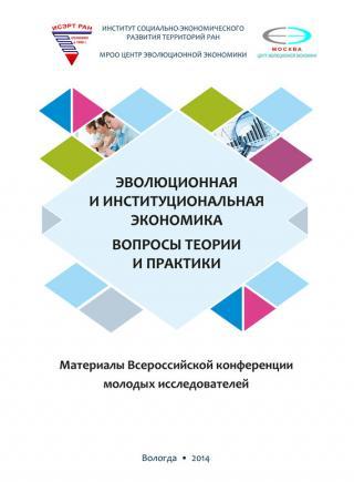 Народы Крайнего Севера и Дальнего Востока России в трудах исследователей (XX век)