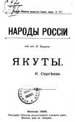 Народы России. Якуты