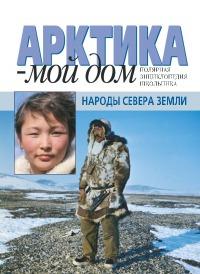 Народы Севера Земли. Культура народов Севера