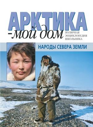 Народы Севера Земли