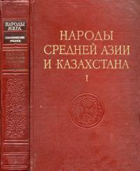 Народы Средней Азии и Казахстана. Том 1