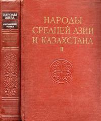 Народы Средней Азии и Казахстана. Том 2