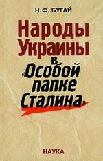 """Народы Украины в """"Особой папке Сталина"""""""