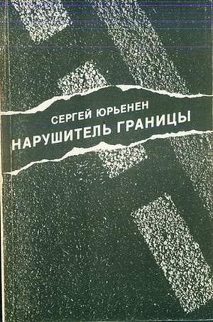 Нарушитель границы [Maxima-Library]
