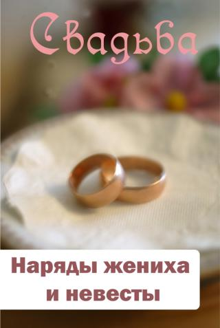 Наряды жениха и невесты
