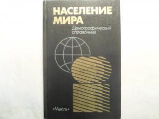 Население мира: Демографический справочник