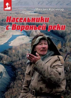 Насельники с Вороньей реки (сборник)