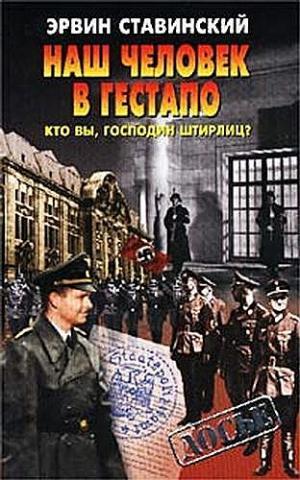 Наш человек в гестапо. Кто вы, господин Штирлиц?