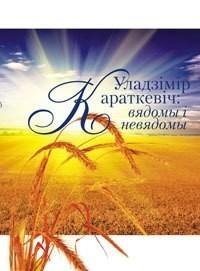 Наш Караткевіч