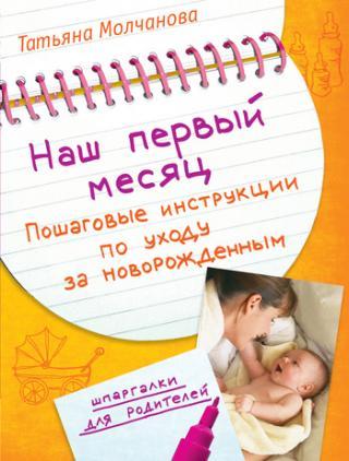 Наш первый месяц. Пошаговые инструкции по уходу за новорожденным [litres]