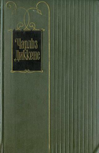 Наш приход (Переводчик неизвестен (1852))