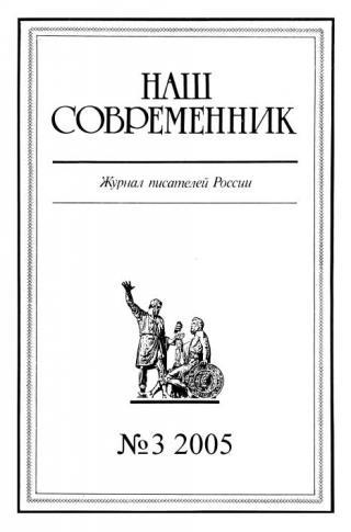 Наш Современник, 2005 № 03