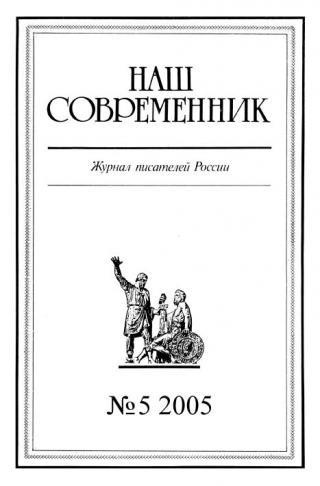 Наш Современник, 2005 № 05