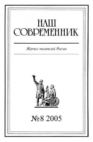 Наш Современник, 2005 № 08