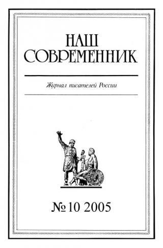 Наш Современник, 2005 № 10
