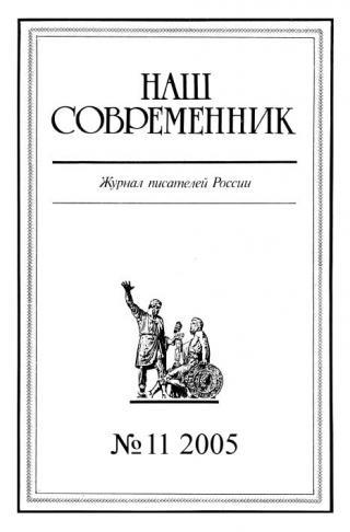 Наш Современник, 2005 № 11