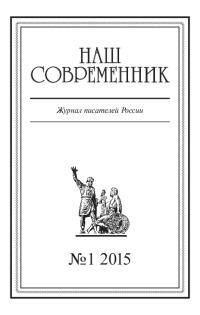 Наш Современник, 2015 № 01