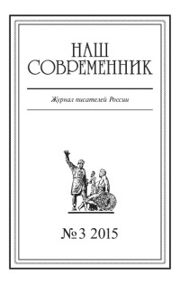 Наш Современник, 2015 № 03