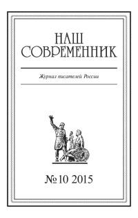 Наш Современник, 2015 № 10