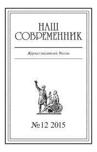 Наш Современник, 2015 № 12