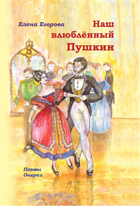 Наш влюбленный Пушкин