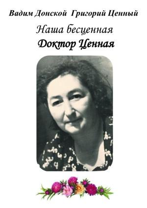 Наша бесценная доктор Ценная (воспоминания о нашей маме)