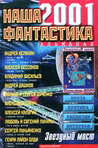 Наша фантастика, №3, 2001