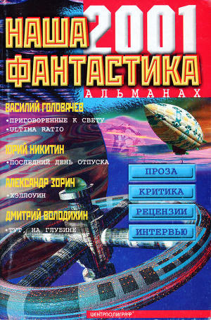 Наша фантастика № 2, 2001