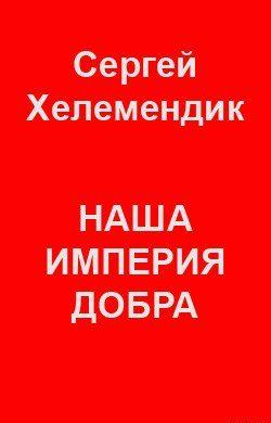 Наша Империя Добра, или Письмо самодержцу российскому