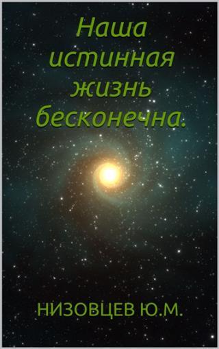Наша истинная жизнь бесконечна