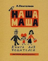 Наша Маша (Книга для родителей)