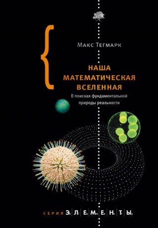 Наша математическая вселенная [В поисках фундаментальной природы реальности]