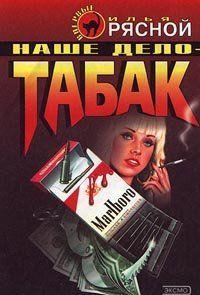 Наше дело — табак
