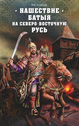 Нашествие Батыя на Северо-Восточную Русь [litres]