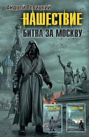 Нашествие. Битва за Москву (сборник)