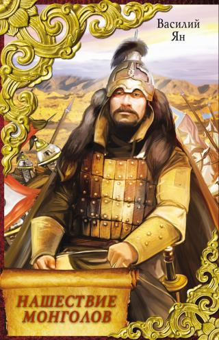 Нашествие монголов (трилогия)