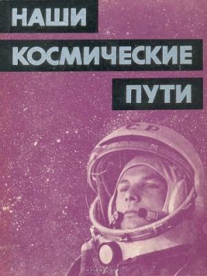 Наши космические пути