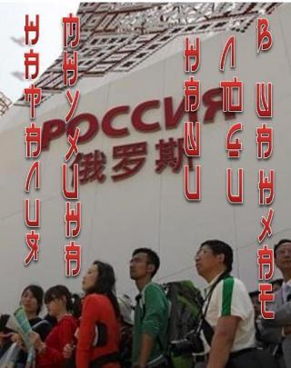 Наши люди в Шанхае