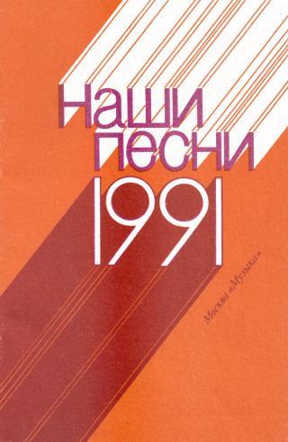 Наши песни 1991