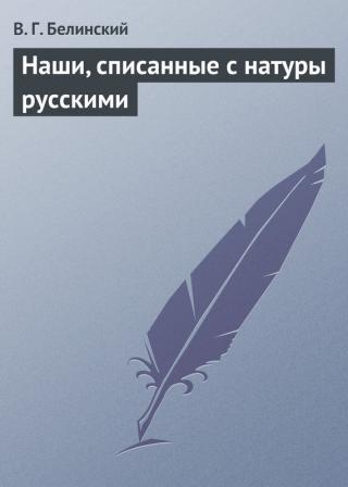 Наши, списанные с натуры русскими