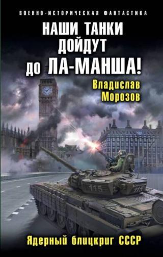 Наши танки дойдут до Ла-Манша! Ядерный блицкриг СССР [похоже, текст от другой книги]