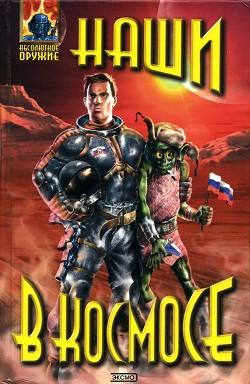 Наши в космосе (Сборник юмористической фантастики)