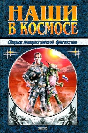 Наши в космосе [Сборник юмористической НФ] Экспонат