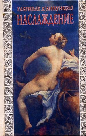 Наслаждение («Il piacere», 1889)