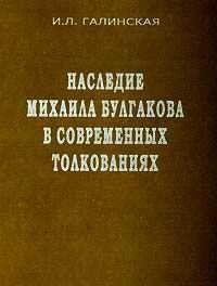 Наследие Михаила Булгакова в современных толкованиях