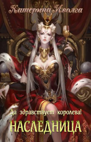 Наследница. Да здравствует королева! (СИ)